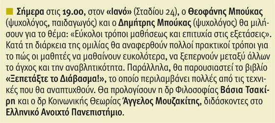 Εφημερίδα City Press 19-1-2011