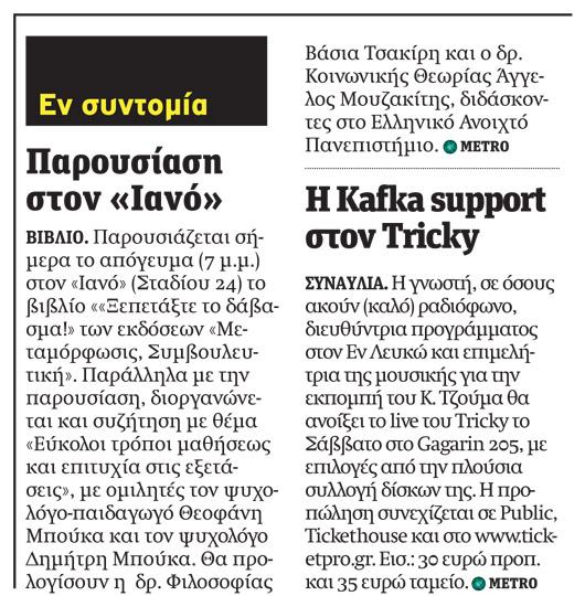 Εφημερίδα Metro 19-1-2011