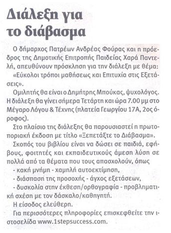 Εφημερίδα ΠΕΛΟΠΟΝΝΗΣΟΣ 24-11-2010
