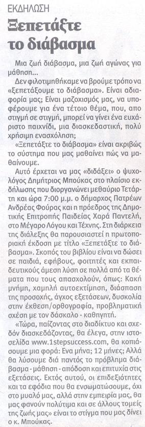 Εφημερίδα ΠΕΛΟΠΟΝΝΗΣΟΣ 22-11-2010
