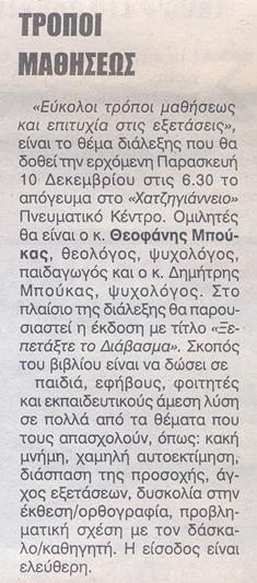 Εφημερίδα Κόσμος 8-12-2010
