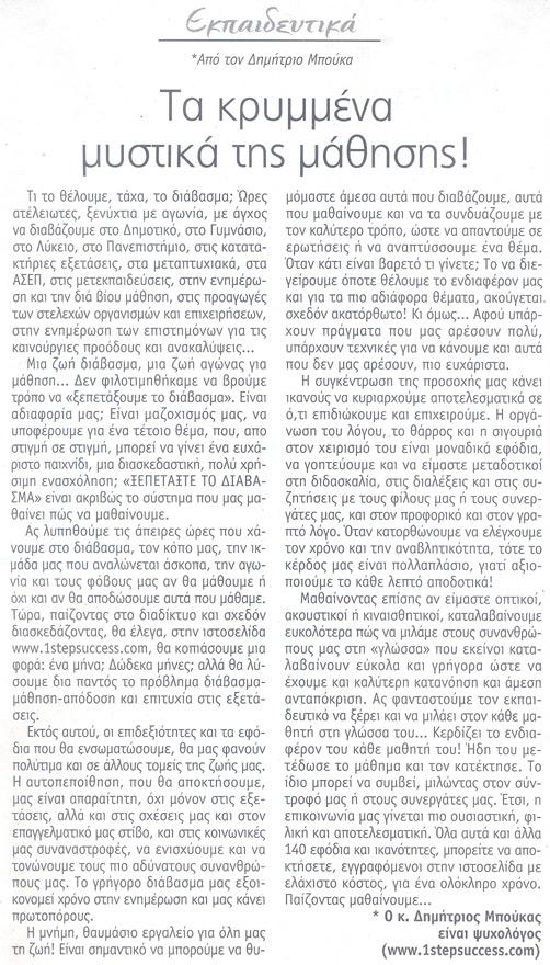 Εφημερίδα Ελευθερία 5-12-2010